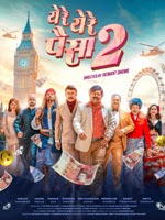 Ye Re Ye Re Paisa 2 : Marathi Movie