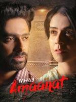 Amaanat : Punjabi Movie