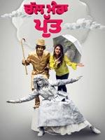 Chal Mera Putt : Punjabi Movie