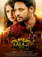 Kaka Ji Son of Royal Sardar : Punjabi Movie
