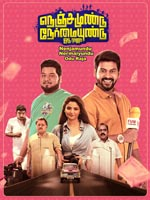 Nenjamundu Nermaiyundu Odu Raja : Tamil Movie