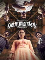 Petromax : Tamil Movie