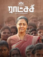 Raatchasi : Tamil Movie