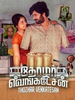 Thozhar Venkatesan : Tamil Movie