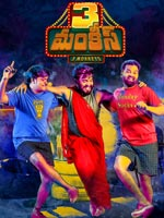 3 Monkeys : Telugu Movie