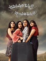 Anukunnadi Okati Ayinadi Okati : Telugu Movie