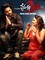 Prema Katha Chitram 2 : Telugu Movie